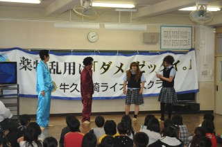 当日はお仕事で欠席でしたが、小学校での薬物乱用防止教室で大活躍の、L冨山  ※写真は神谷小学校での薬物乱用防止教室